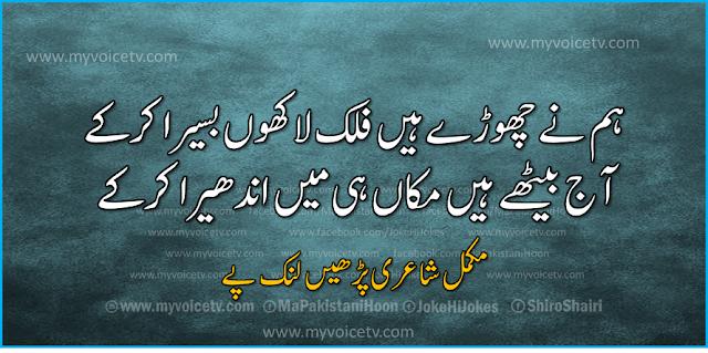 اردو شاعری : ہم نے چھوڑے ہیں فلک لاکھوں بسیرا کر کے
