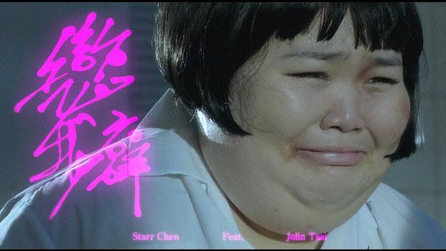 蔡依林最新單曲MV《戀我癖EGO-HOLIC》