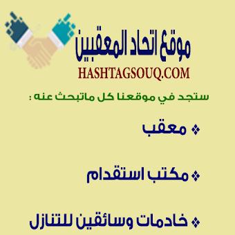 """"""" موقع اتحاد المعقبين """" أضخم موقع لإعلانات المعقبين ومكاتب الاستقدام في السعودية"""