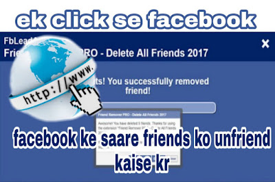 How to unfriend your facebook friends by mark multiple in android smartphone?