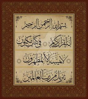 Gambar Surat Al Waqiah d