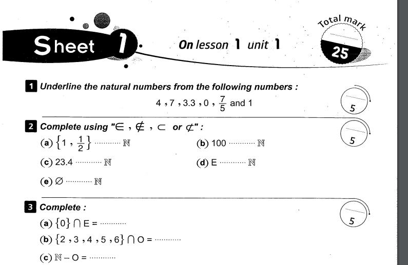 تحميل كتاب المعاصر math للصف الخامس الابتدائى 2018