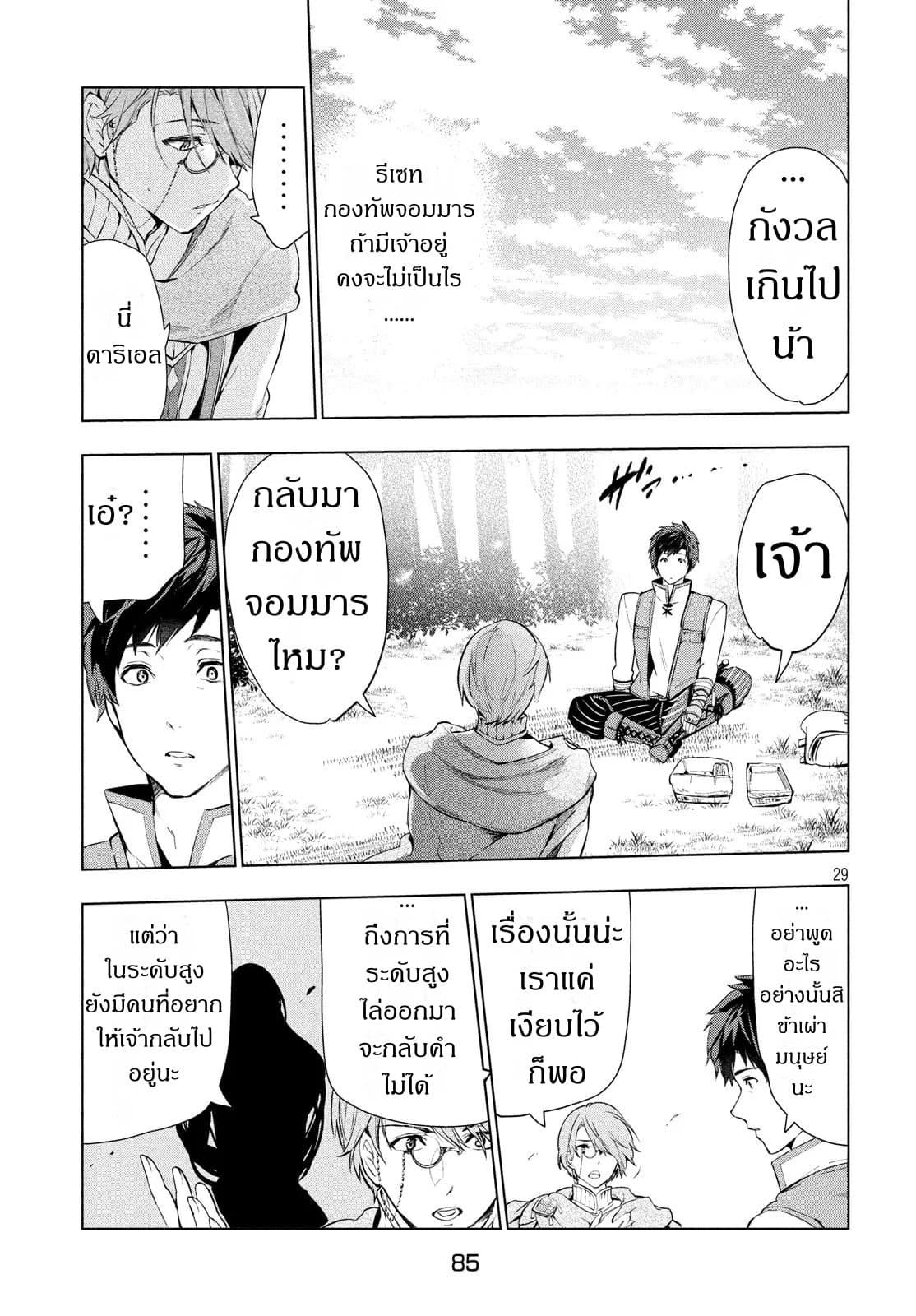 อ่านการ์ตูน Kaiko sareta Ankoku Heishi (30-dai) no Slow na Second ตอนที่ 8.2 หน้าที่ 9
