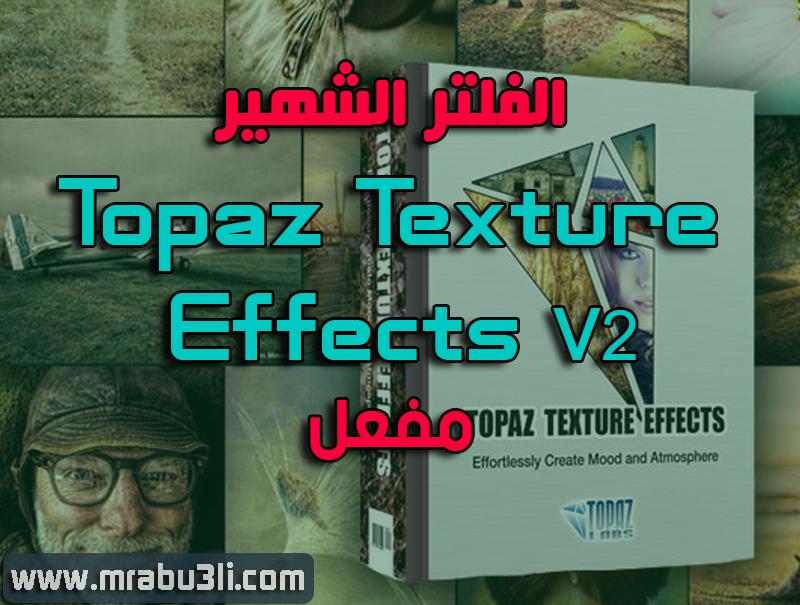"Topaz Texture Effects ظ…ظپط¹ظ"".png"