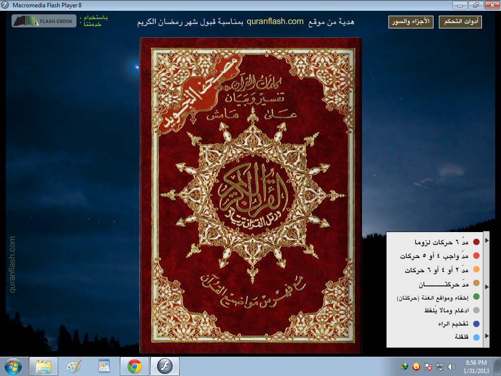 Al-Quran Flash Portable Version Free Download - Free full
