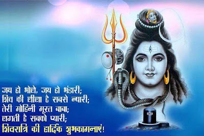 maha shivratri 2018 images wallpaper with sms