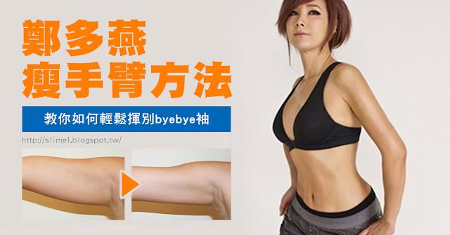 健身女皇鄭多燕,針對如何甩開惱人蝴蝶袖,設計一套瘦手臂方法,透過反覆的手臂運動,訓練肌肉、燃燒脂肪,可讓你快速告別肉肉手臂喔!
