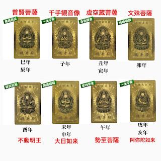 金ピカ和の開運カード、十二支,大黒様,白蛇,皇帝五爪龍,飛躍馬,愛染明王他