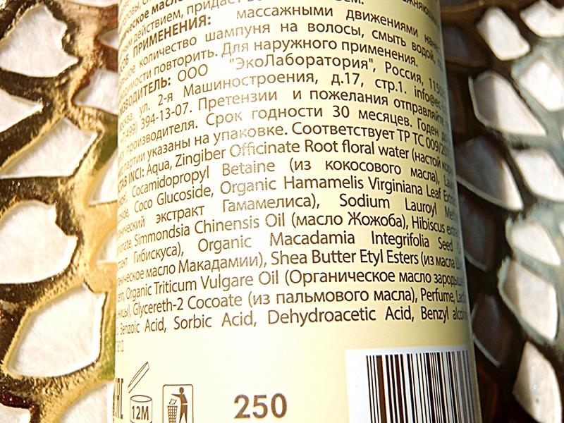 ECO LAB szampon wzmacniający, Eco Laboratorie szampon wzmacniający, EC LAB szampon, ECO LAboratorie volume and hair growth