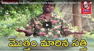 Bittiri Satti On Swami Sivananda  Funny With Savitri  Teenmaar News