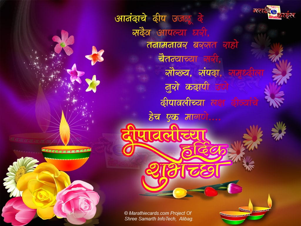 Happy diwali 2016 greeting cards diwali wishes quotes diwali diwali greetings in marathi kristyandbryce Image collections