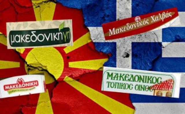 Μακεδονικά σήματα: Όταν θα είναι πολύ αργά για δάκρυα και... συγγνώμες