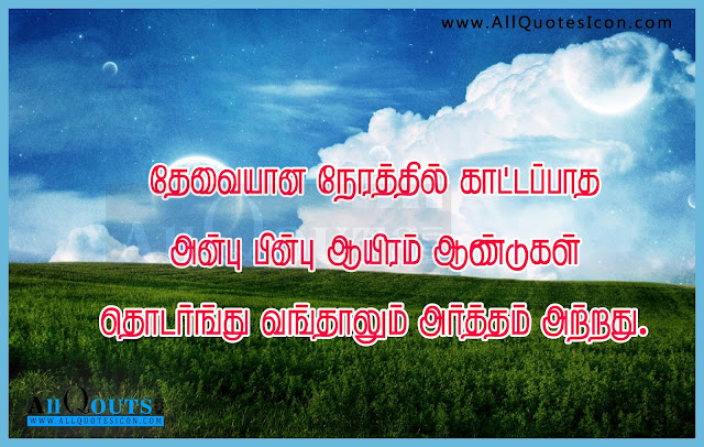 Tamil-Cool-Quotes-Images-Motivation-Thoughts-Sayings