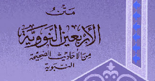 Hadits Arba'in Nawawiyah
