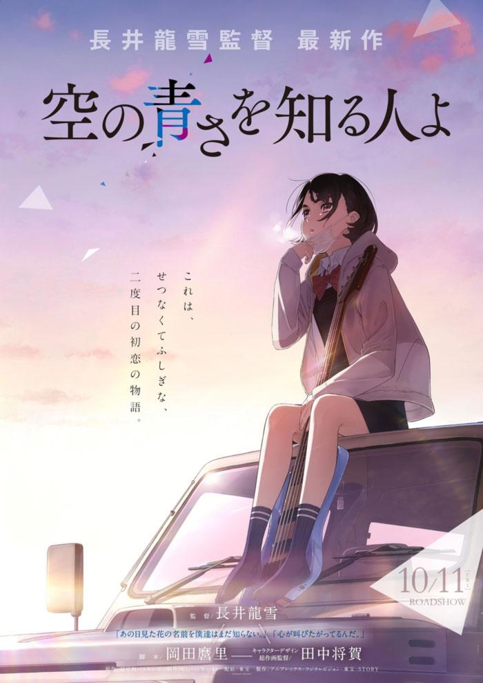 Sora no Aosa wo Shiru Hito yo (Her Blue Sky) anime