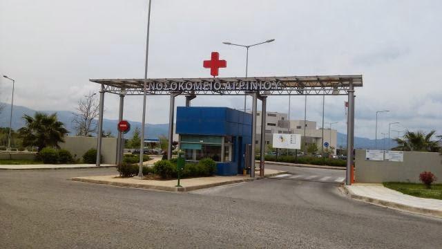 Προσλήψεις 53 ατόμων στο νοσοκομείο Αγρινίου,αναλυτικά οι θέσεις ...