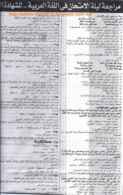 مراجعة الصف السادس الإبتدائى لغة عربية محلولة جريدة الجمهورية ,السادس الإبتدائى ,مراجعة السادس الإبتدائى ,مراجعة السادس الإبتدائى 2016,مراجعة ترم أول,مراجعة سادسة إبتدائى,مراجعة لغة عربية سادسة إبتدائى ترم أول,مراجعة عربى سادسة إبتدائى ترم أول ,مراجعة عربى سادسة إبتدائى ترم أول جريدة الجمهورية