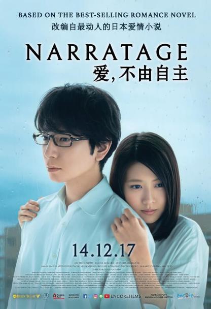 Sinopsis Narratage (2017) - Film Jepang