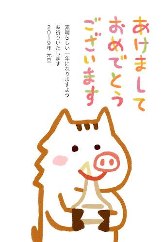 お餅を食べる猪のお絵かき年賀状(亥年)