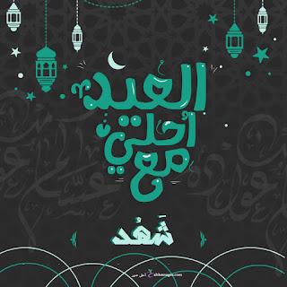 العيد احلى مع شهد