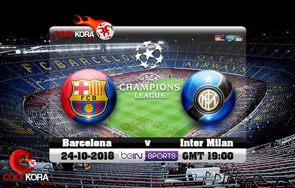 مشاهدة مباراة برشلونة وإنتر ميلان اليوم 24-10-2018 في دوري أبطال أوروبا