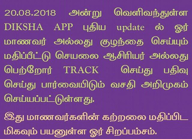 Diksha Mobile App - New Version Updated ( 20.08.2018 )