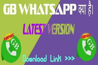 gb whatsapp latest version apk download