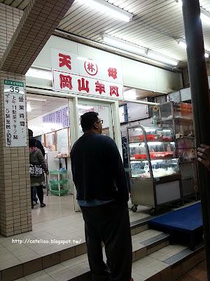 臺北 | 天母。林岡山羊肉 | 凱特Cateの小確幸