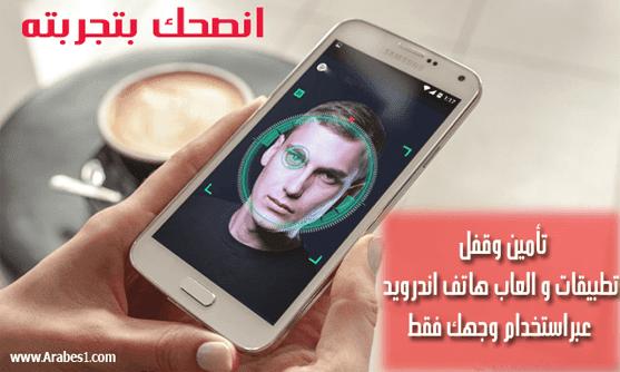 كيفية تأمين وقفل تطبيقات و العاب هاتف اندرويد عبراستخدام وجهك فقط
