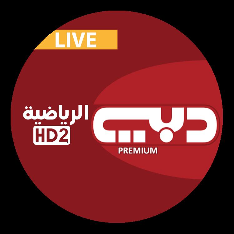 Dubai Sports frequency on Hotbird badr yahsat - Channels
