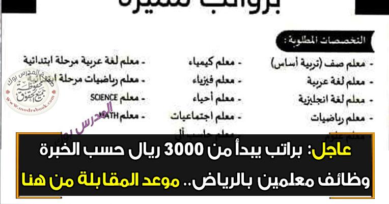 وظائف معلمين 2020 السعودية بمدارس اليرموك بالرياض جميع التخصصات قدم من هنا