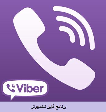تحميل برنامج فايبر على الكمبيوتر مجانا عربي