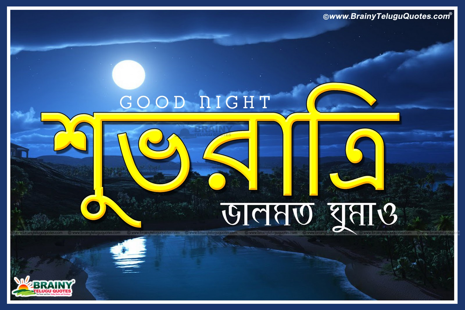 Top Bengali Good night messages for whatsapp ...