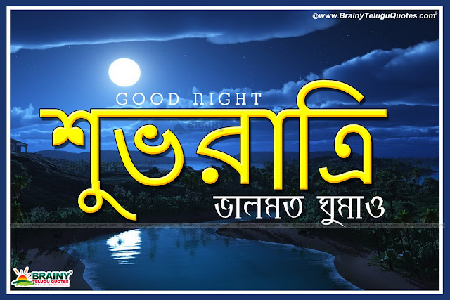 Top Bengali good night messages for whatsapp, New Bengali  Language good night Quotations on Life in Bengali, Top and Best Bengali Different Life Messages in Bengali language, Top Bengali inspirational Thoughts and Wallpapers, Best Bengali  victory quotes about life, Nice inspiring Bengali messages about life.