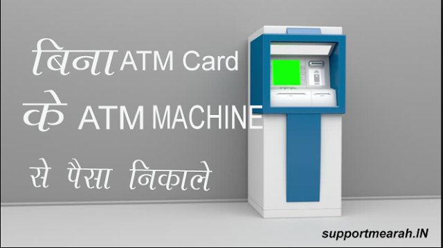 Bina Atm Card के Atm मशीन से पैसे  कैसे  निकले