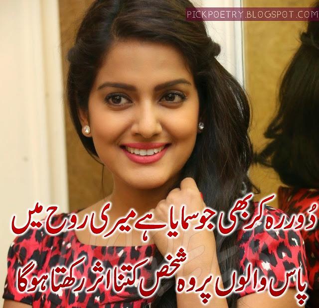 romantic poetry for husband in urdu