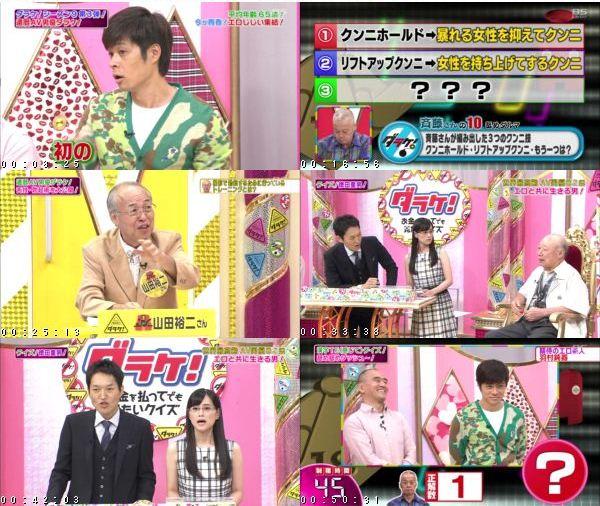 [TV-Variety] ダラケ!シーズン9 #3 「還暦AV男優」ダラケ![R15+]