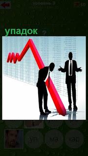 график показывает упадок дохода и стоят двое мужчин разведя руки в стороны