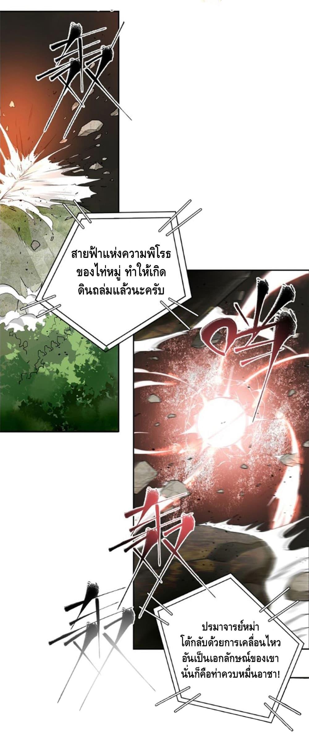 อ่านการ์ตูน Super System in Parallel World ตอนที่ 12 หน้าที่ 15