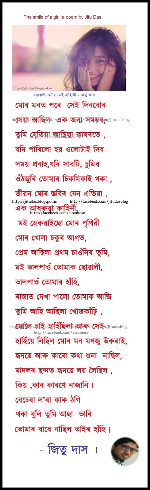 Assamese love and life poems by Jitu Das Poem Collection ( অসমীয়া কবিতা - জিতু দাস কবিতা সংগ্ৰ্হ )