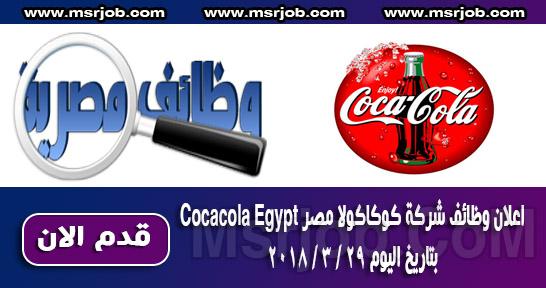 اعلان وظائف شركة كوكاكولا مصر Cocacola Egypt بتاريخ اليوم 29 / 3 / 2018