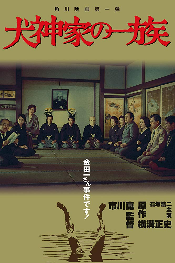 Sinopsis The Inugami Family (1976) - Film Jepang