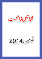 Khawateen digest november 2014