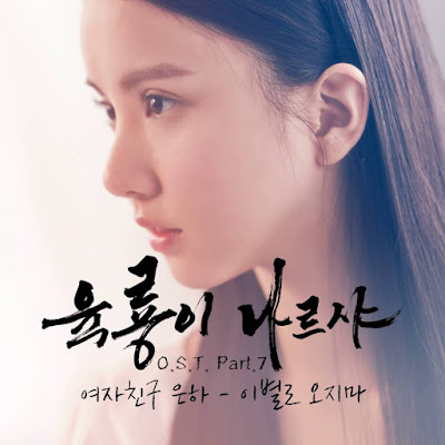 (은하) of Gfriend – Don't Come With Farewell (이별로 오지마) Six Flying Dragons OST