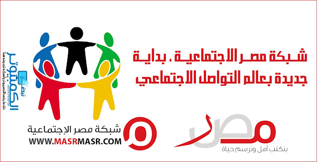 شبكة مصر الاجتماعية ، بداية جديدة بعالم التواصل الاجتماعي
