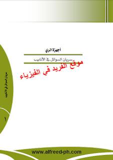 كتاب سريان السوائل في الأنابيب pdf  أجهزة الري