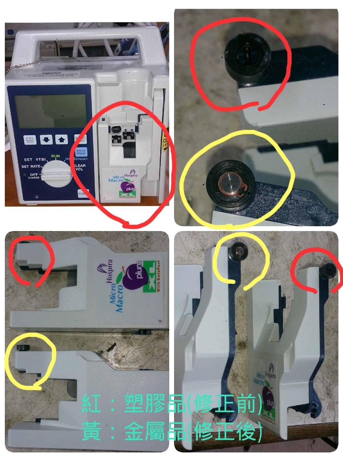 醫學工程室 Biomedical Engineering Department: Hospira PLUM XL IV PUMP 門板滾輪插銷修正-塑膠品改換金屬品