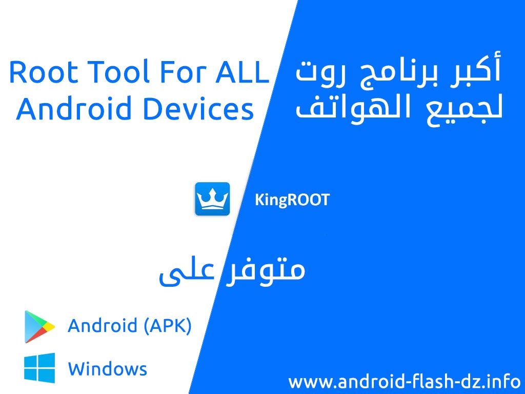 أكبر برنامج روت لجميع الهواتف و بالخصوص هواتف كوندور Root