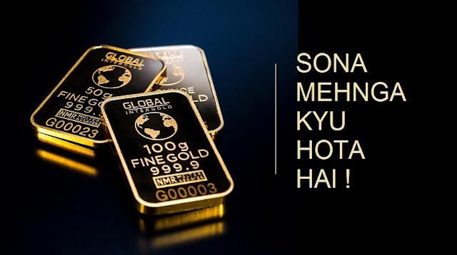 सोना महंगा क्यों होता है (सोना कैसे भारी है)