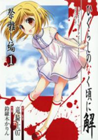 Higurashi no Naku Koro ni Kai: Matsuribayashi-hen